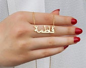 Personalized Arabic Name Necklace, Arabic Necklace, Gold Name plated Necklace, Islam Necklace, Custom Silver Necklace, Friend Gift