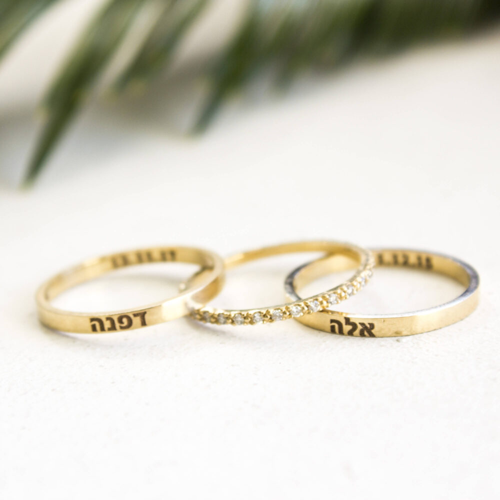 Stackable Rings Set, Gift For Mom, Stacking Name Ring, Gold Band, Diamond & Personalized Custom Personal Ring