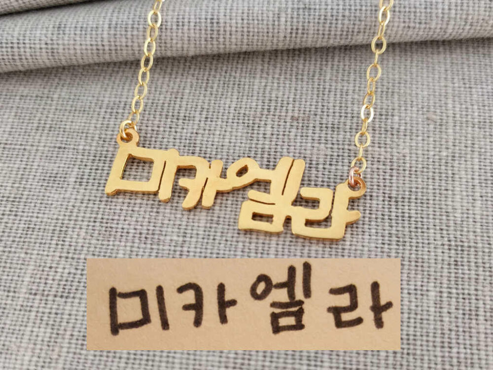 Korean Handwriting Necklace, Korean Name Necklace, Personalized Handwritten Signature Necklace, Any Necklace