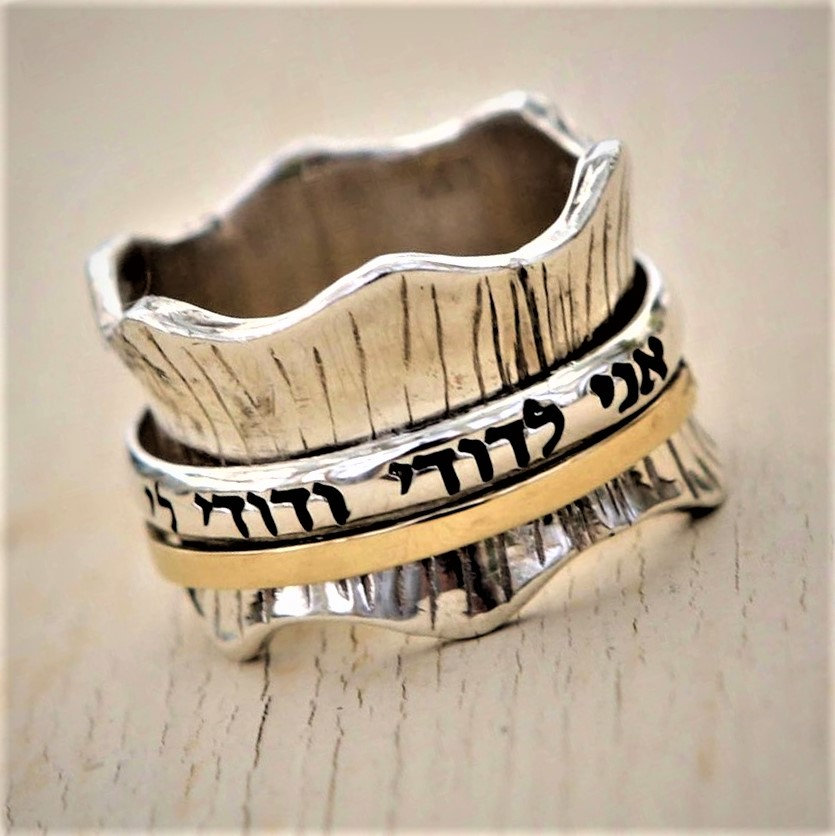 I Am My Beloved Ring, Bible Verse Hebrew Spinner Jewish Wedding Ani Ledodi Jewelry From Israel, Wide Band Ring