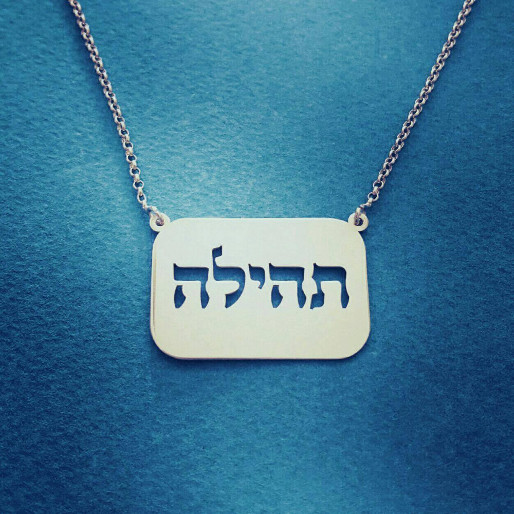 Silver Hebrew Name Tag Necklace Pendant Chain Jewelry From Israel Jerusalem Personalized