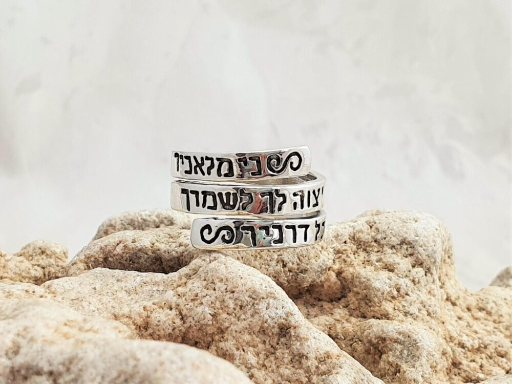 Psalms 91-11 Wrap Ring 925 Sterling Silver, Band Engraving Bible Verse Ring, Jewish Christian Jewelry Gifts, Inspirational Hebrew