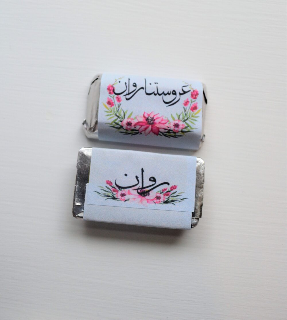 Customized Wedding Chocolate Wrappers, Nikah Personalized Gifts - Treats, Set Of 24 Congratulations Mini Candy Miniature Hershey's